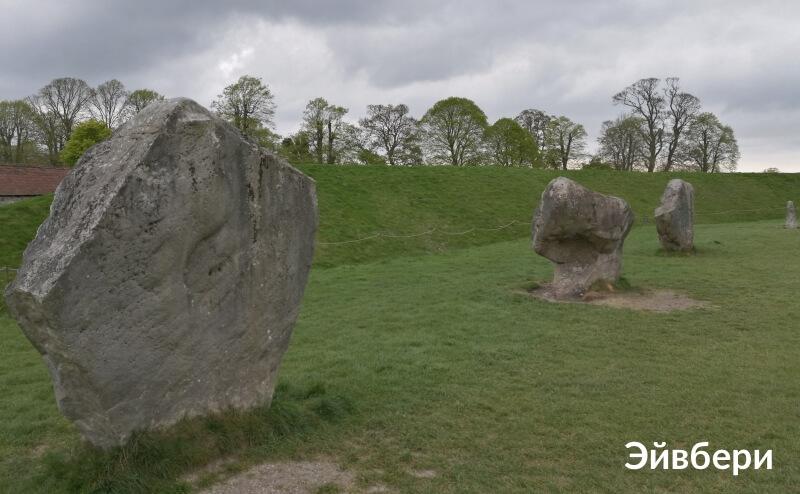 Эйвбери, неолитические камни