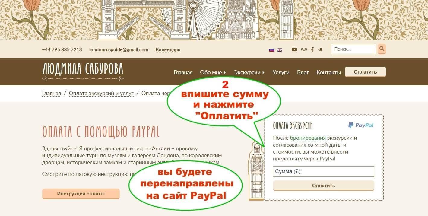 Инструкция оплаты через PayPal, шаг 2