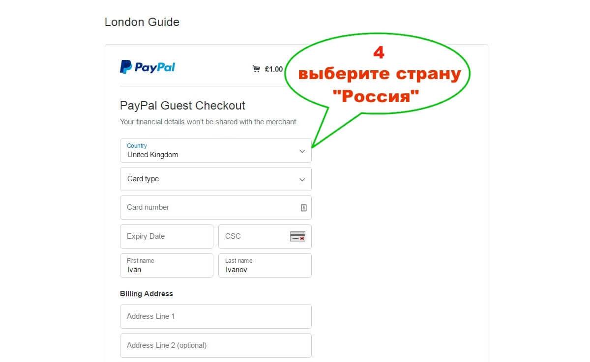 Инструкция оплаты через PayPal, шаг 4