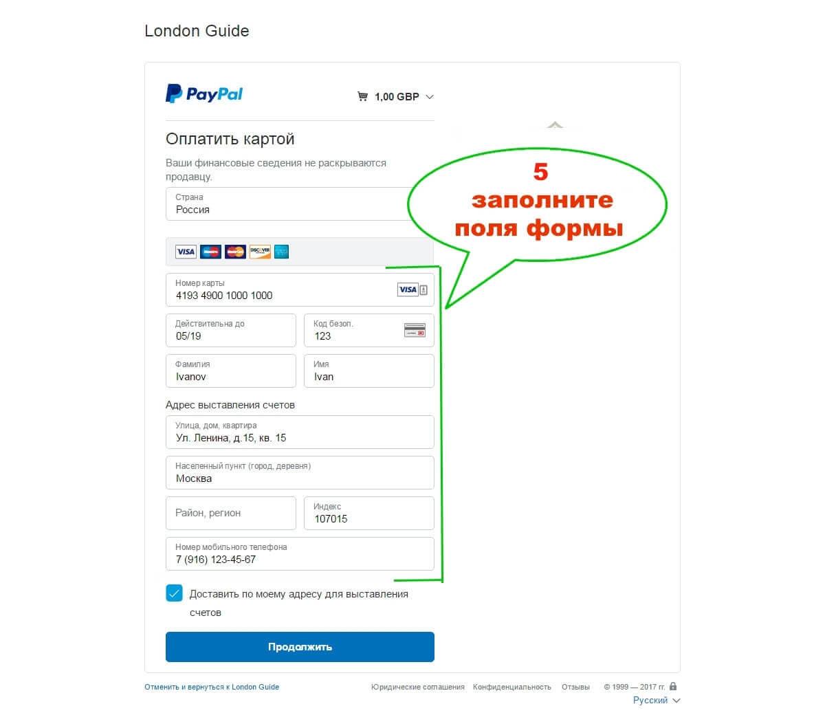 Инструкция оплаты через PayPal, шаг 5