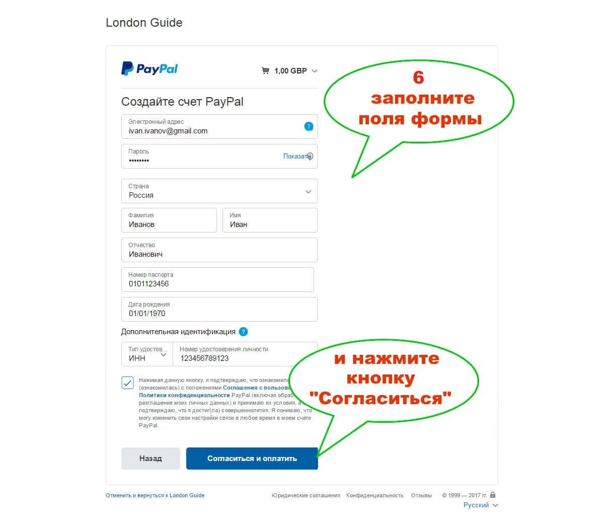 Инструкция оплаты через PayPal, шаг 6